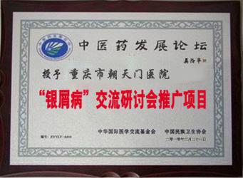 中医药发展论坛