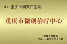 重庆市微创治疗中心