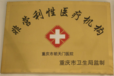 非营利性医疗机构